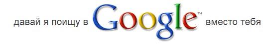 Давай я поищу в Google вместо тебя