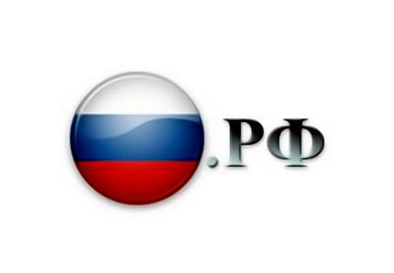 домены в зоне РФ
