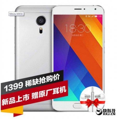 Meizu MX5E доступней, чем MX5 и обладает похожими характеристиками 2