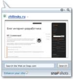 Snap Shots - автоматические скриншоты сайтов