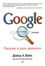 Google - история, прорыв в духе времени