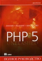 PHP5. Полное обучающее руководство
