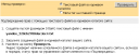 Яндекс.Вебмастер: Мои сайты