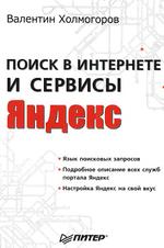 Холмогоров - Поиск в интернете и сервисы Яндекс
