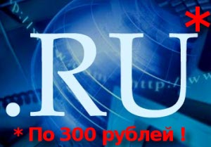 Домены .RU по 300 рублей