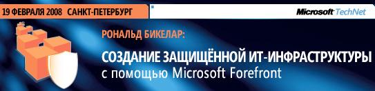 Мероприятие по Microsoft Forefront в Петербурге