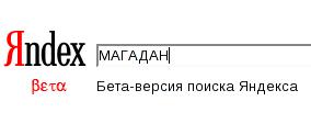 Яндекс Магадан
