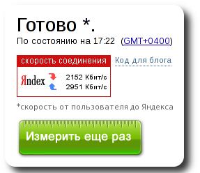 Яндекс.Интернет