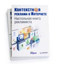 Бегун - книга Контекстная реклама в интернете
