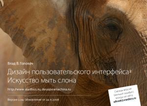 Головач — книга Дизайн пользовательского интерфейса