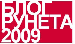 Конкурс БЛОГ РУНЕТА 2009