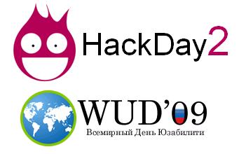 HackDay2 и WUD 2009