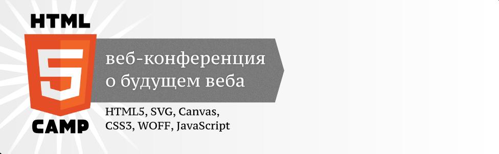 HTML5 Сamp